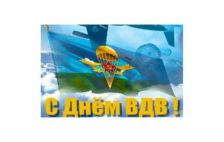 C Днем Воздушно-десантных войск!