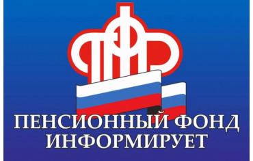Информация от Пенсионного фонда России