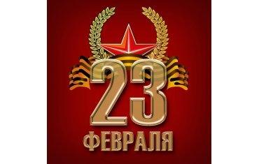 С Днем защитника Отечества!!