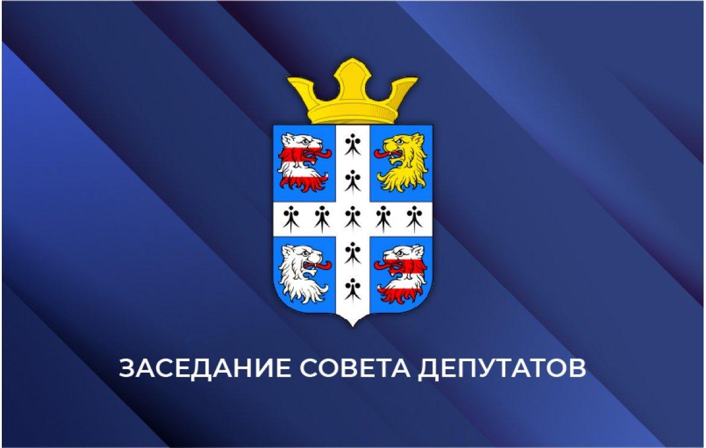 Заседание Совета депутатов 26.01.2021 г.