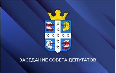 Заседание Совета депутатов 16.03.2021 г.
