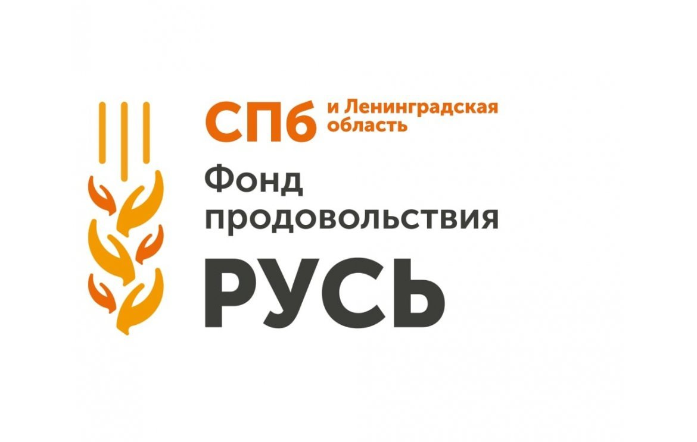 """Помощь от Фонда продовольствия """"Русь"""""""