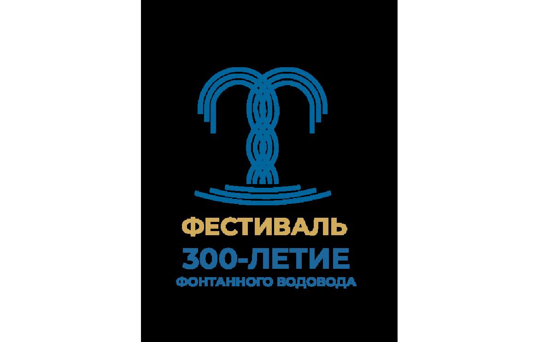 Молодежный фестиваль в честь 300-летия Фонтанного водовода