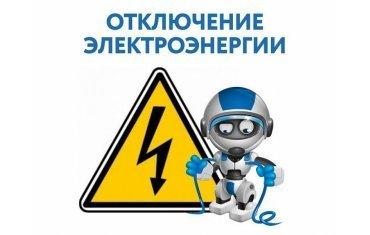 Объявление об отключении электроэнергии