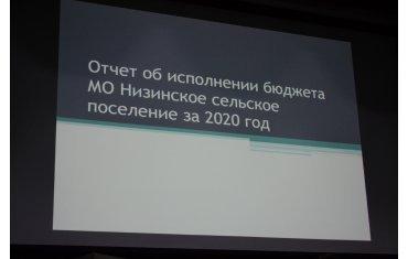 Отчет главы администрации об исполнении местного бюджета за 2020 г.