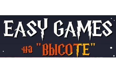 "EASY GAMES на ""Высоте"""