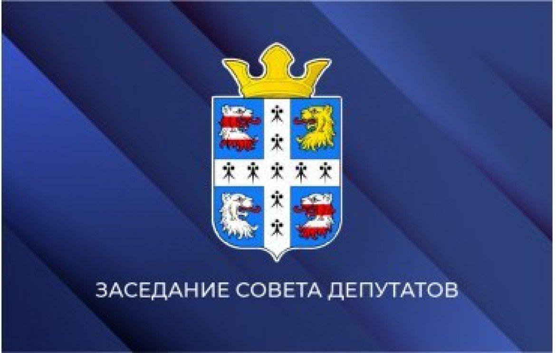 Заседание Совета депутатов  27.07.2021 г.