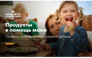 Продукты в помощь маме